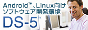 Android、Linux向けソフトウェア開発環境 DS-5