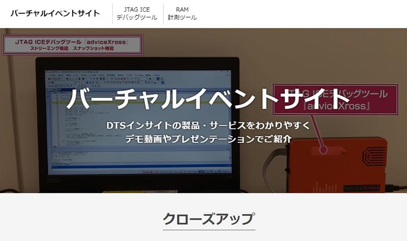 DTSブログ